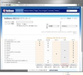 netbeans-download.jpg