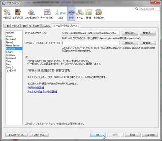 phpunit-settei1.jpg