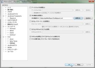 phpunit-settei4.jpg