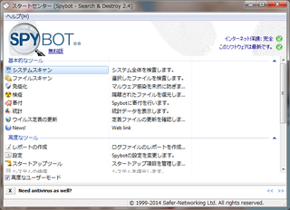 spybot.png